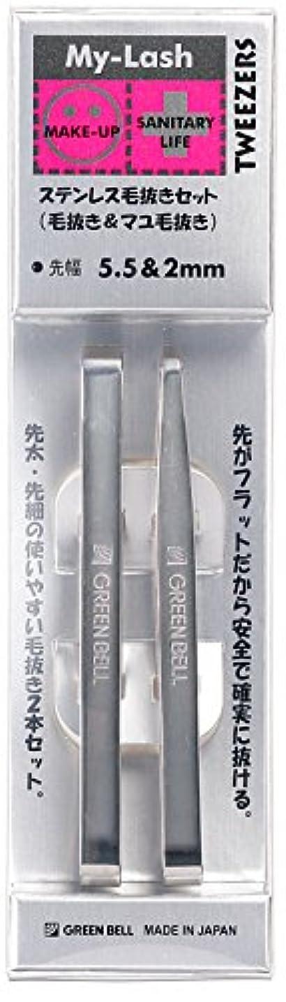サーマルクモ多数のMy-Lash ステンレス毛抜きセット(毛抜き&まゆ毛抜き) 先幅5.5&2mm MI-229