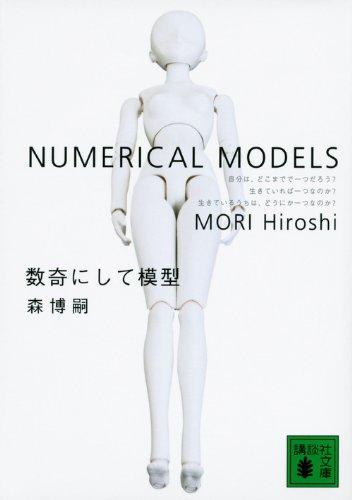 数奇にして模型 (講談社文庫)の詳細を見る