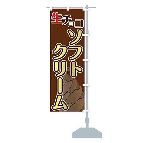 生チョコソフトクリーム のぼり旗 サイズ選べます(スリム45x180cm 右チチ)