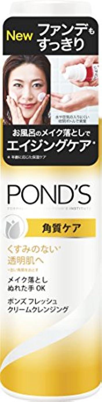 パシフィック稚魚品ポンズ フレッシュ クリームクレンジング 角質ケア 136g