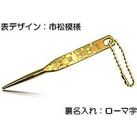 裏にローマ字名入れ『市松模様』刻印式 ゴールドメッキ1本足タイプ グリーンフォーク(全長95mm) ゴールドメッキボールチェーン付き デザインシリーズ