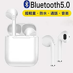 【Bluetooth イヤホン】Bluetooth ワイヤレス イヤホン ブルートゥース高音質 自動で接続ペアリング両耳通話 スポーツ ワイヤレス 高音質 両耳 左右分離型 ミニ 軽量 防水 充電式収納ケース 簡単ボタン iPhone/iPad/Android対応 マイク付き 通話可 1年保証