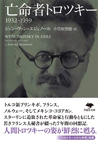 文庫 亡命者トロツキー: 1932-1939 / ジャン・ヴァン・エジュノール