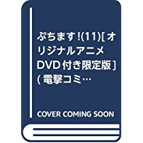 ぷちます!(11)[オリジナルアニメDVD付き限定版] (電撃コミックスEX)