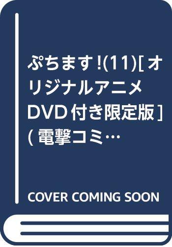 [画像:ぷちます!(11)[オリジナルアニメDVD付き限定版] (電撃コミックスEX)]
