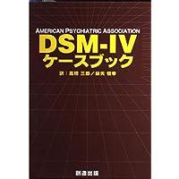 DSM-IVケースブック―American Psychiatric Association