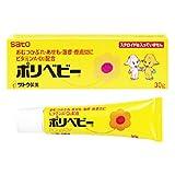 ポリベビー(ラミネート) 30g[第3類] / 佐藤製薬株式会社