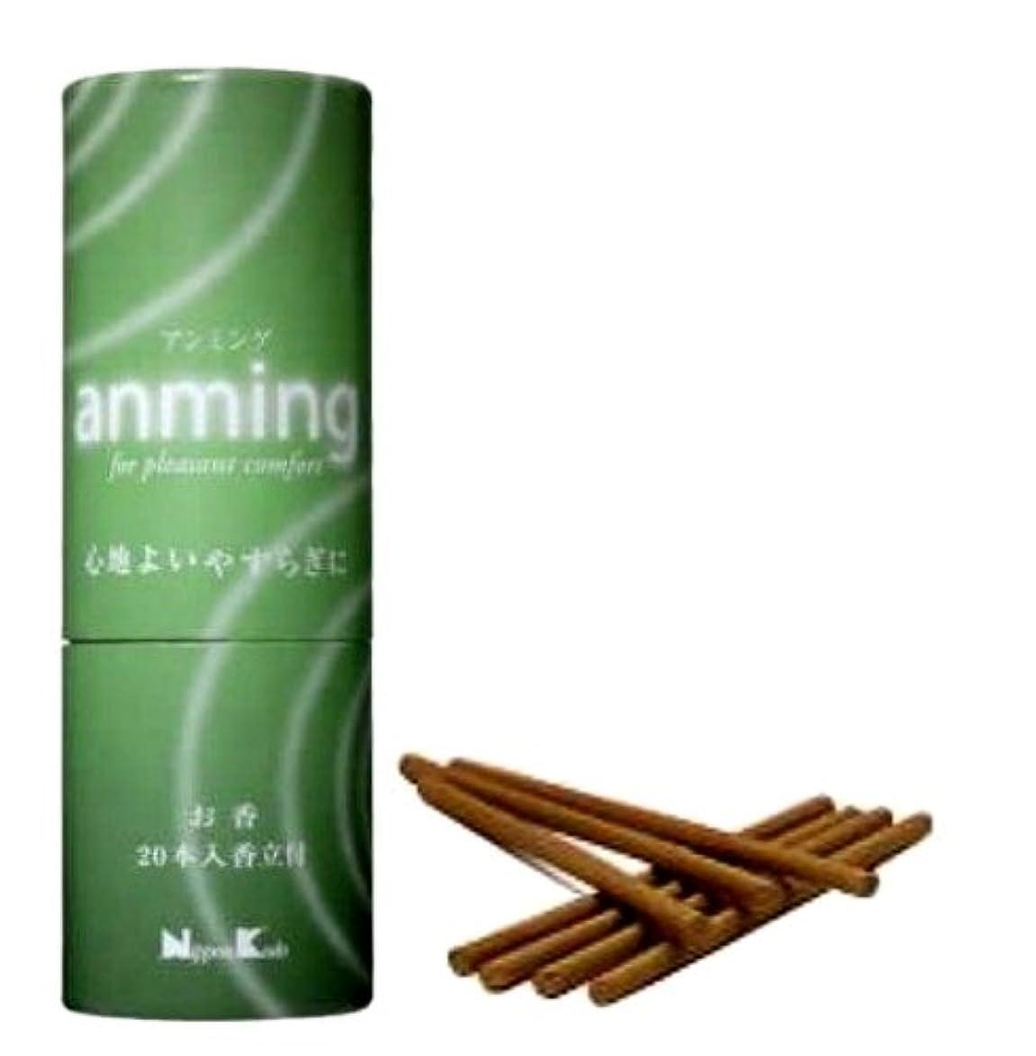 切手樫の木バーターanming(アンミング) お香 20本入(香立付)