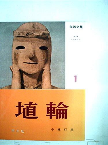 陶器全集〈第1巻〉埴輪 (1960年)