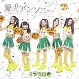 愛犬アンソニー [DVD] / リンダIII世 (出演)