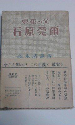 石原莞爾―東亜の父 (1954年)