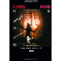 天井桟敷/阿呆船 (Fringe music in Japan)