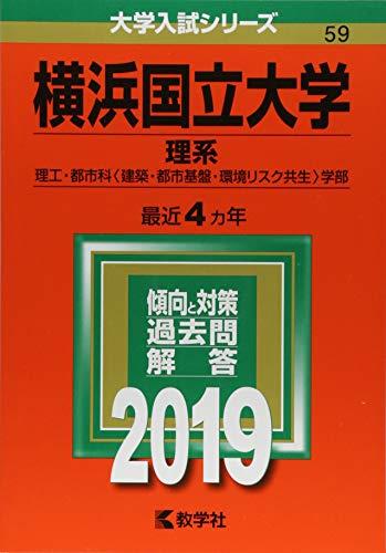 横浜国立大学(理系) (2019年版大学入試シリーズ)