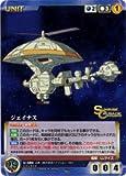 《Crusade》ジェイナス 【C】 BL-U-380C / サンライズクルセイド 第22弾?無敵の戦士? シングルカード
