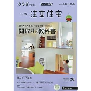 SUUMO注文住宅 みやぎで建てる 2017年冬春号