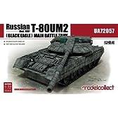 モデルコレクト モデルコレクト 1/72 ロシアT-80UM2 主力戦車 「ブラックイーグル」