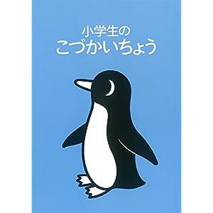 小学生のこづかいちょう ペンギン 2018年版 婦人之友社