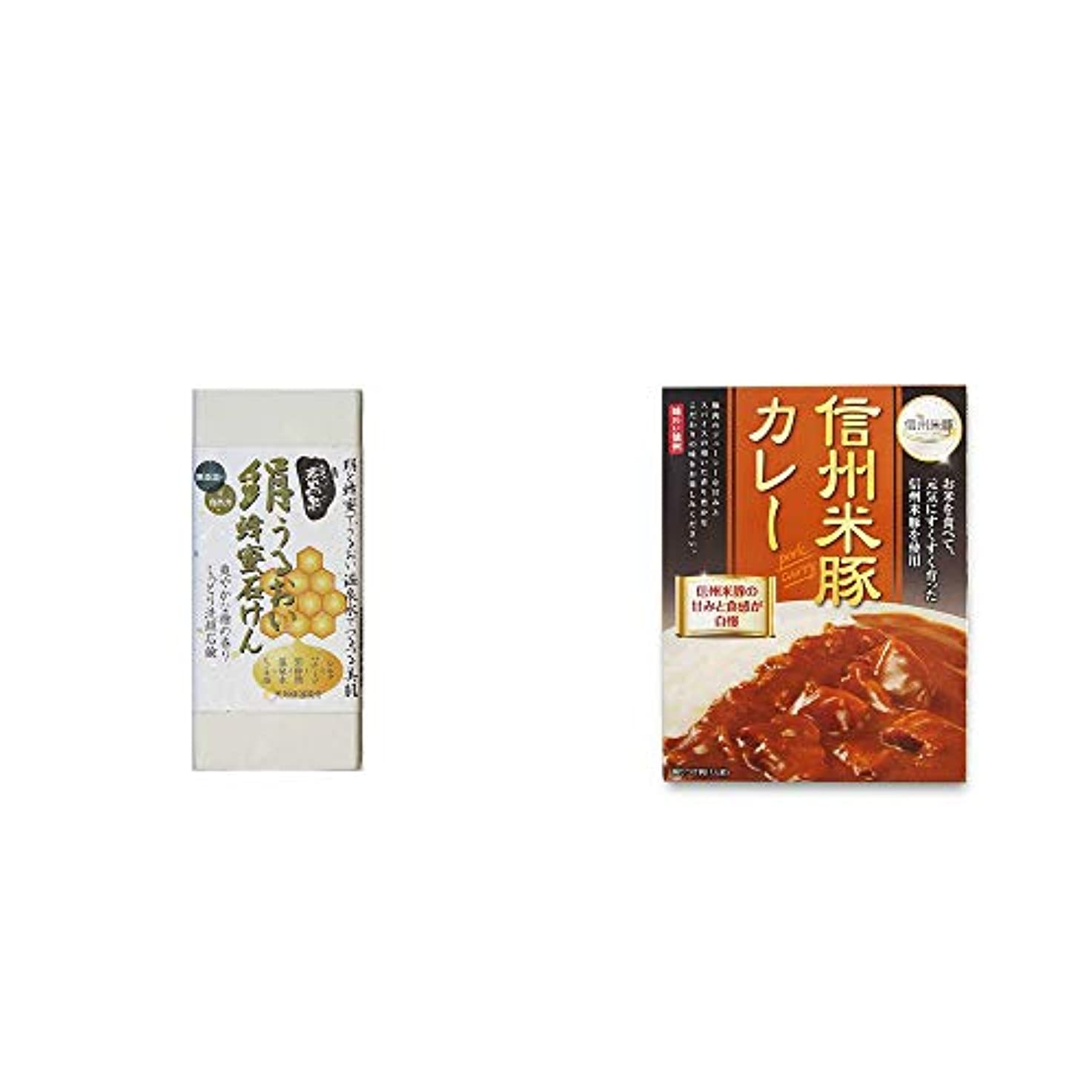 インク変成器事前[2点セット] ひのき炭黒泉 絹うるおい蜂蜜石けん(75g×2)?信州米豚カレー(1食分)