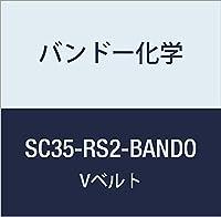 バンドー化学 SC形Vベルト(レッドS-II) SC35-RS2-BANDO