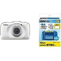 【セット買い】Nikon デジタルカメラ COOLPIX W150 防水 W150WH クールピクス ホワイト & HAKUBA デジタルカメラ液晶保護フィルム 画面が濡れても見やすい親水タイプ Nikon COOLPIX W150専用 DGFH-NCW150