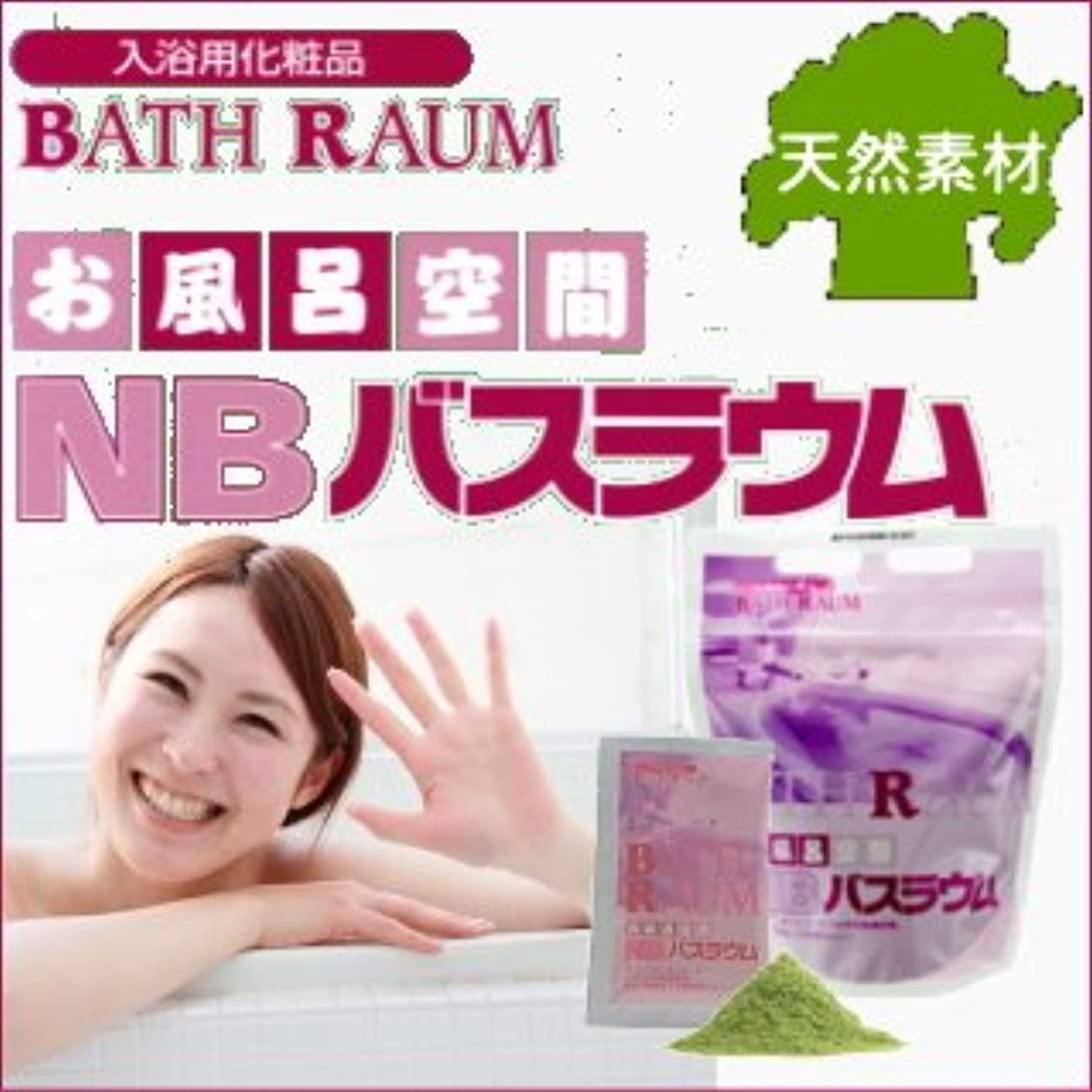 お嬢北へ起訴する入浴用化粧品バスラウム 徳用1袋 約1ヶ月分(1.5Kg×1袋)