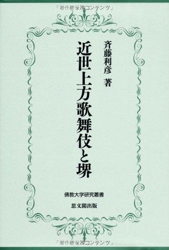 近世上方歌舞伎と堺 (佛教大学研究叢書)の詳細を見る