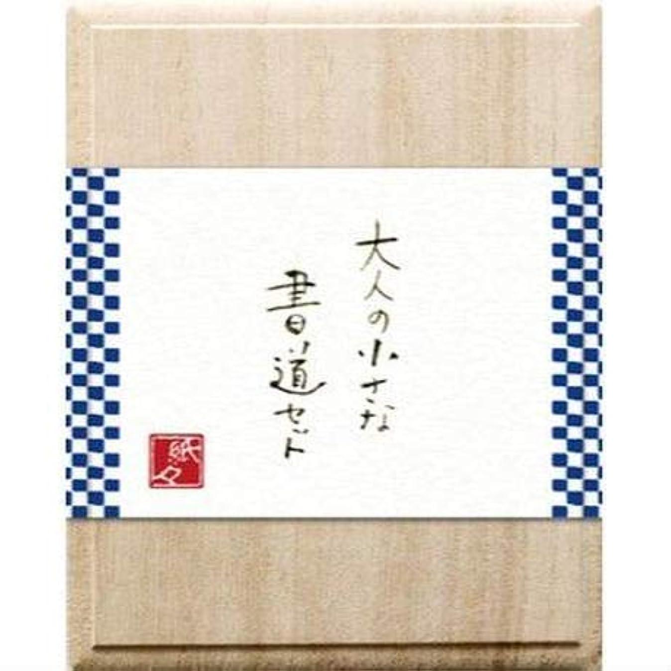 ファイル薬局舗装する古川紙工 書道セット 大人の小さな書道セット 陶磁器硯 【市松紺】 QR11