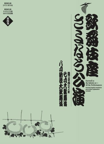 歌舞伎座さよなら公演 七月大歌舞伎/八月納涼大歌舞伎 (歌舞伎座DVD BOOK)