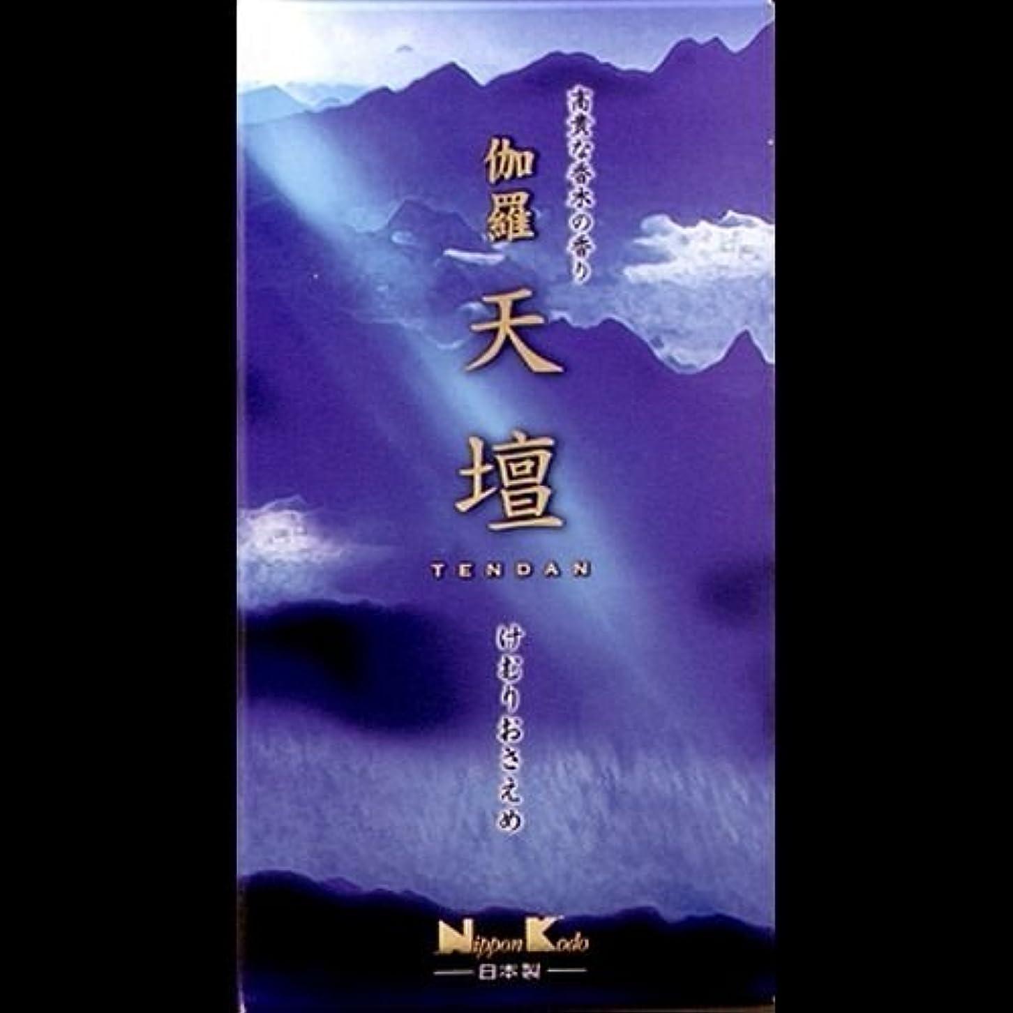 カリング告発貞【まとめ買い】伽羅天壇 バラ詰 ×2セット