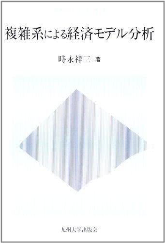 複雑系による経済モデル分析 (経済工学シリーズ・第2期)