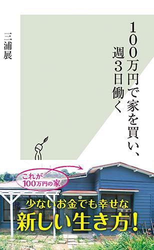 100万円で家を買い、週3日働く (光文社新書)