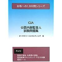 公認内部監査人試験問題集2 (合格への1800問シリーズ)