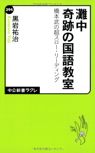 灘中 奇跡の国語教室 - 橋本武の超スロー・リーディング (中公新書ラクレ)の詳細を見る