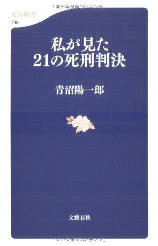 私が見た21の死刑判決 (文春新書)