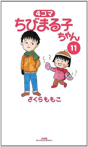 4コマちびまる子ちゃん 11 (ビッグコミックススペシャル)の詳細を見る