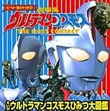 えいがウルトラマンコスモスひみつ大図鑑 (ヒーロー超ひゃっか)