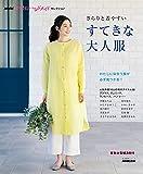 NHKすてきにハンドメイドセレクション さらりと着やすい すてきな大人服 (生活実用シリーズ NHKすてきにハンドメイドセレクション)