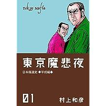 東京魔悲夜 1 ~日本極道史・平成編~
