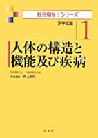人体の構造と機能及び疾病 (社会福祉士シリーズ1)