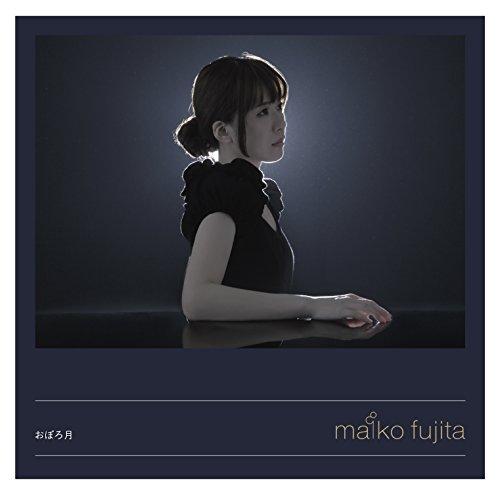 藤田麻衣子 (Maiko Fujita) – おぼろ月  [Mora FLAC 24bit/96kHz]