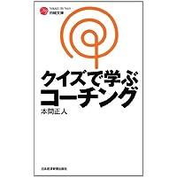 クイズで学ぶ コーチング (日経文庫)