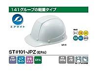 熱中症対策は頭から!涼しいのに安全なヘルメット エアライト ST#101-JPZ(EPA) 帽体 イエロー(Y-2)