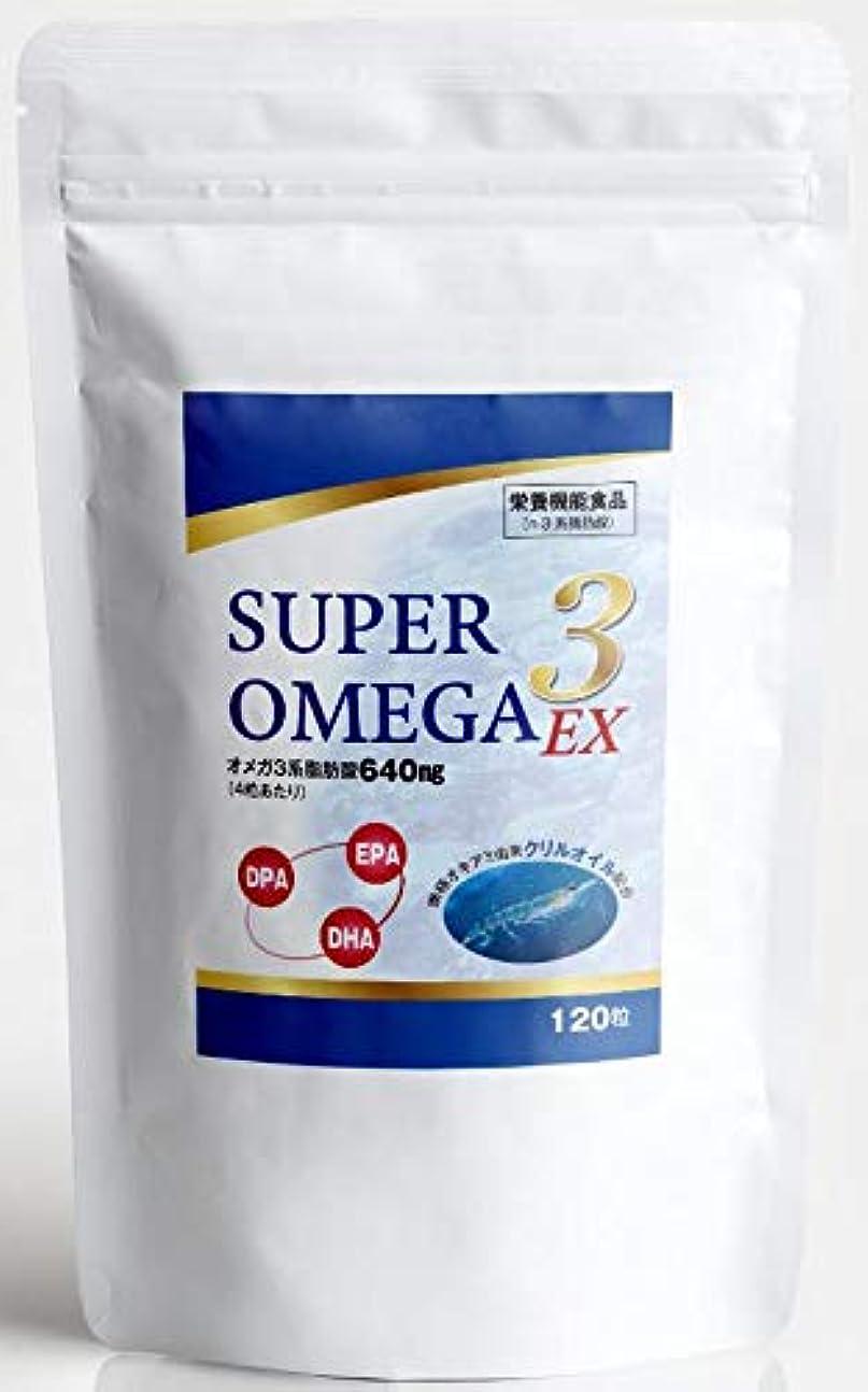 【驚異の高配合】 オメガ3 DHA EPA DPA クリルオイル アスタキサンチン 【スーパーオメガ3EX】 1ヶ月分 国内製造品