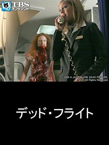 映画「デッド・フライト」(字幕版) 【TBSオンデマンド】