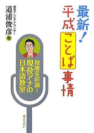 最新!平成ことば事情 抱腹舌好調!現役アナの日本語教室