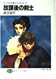 放課後の剣士―ザンヤルマの剣士イレギュラーズ (富士見ファンタジア文庫)