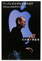 アップルだけがなぜ売れる!? iPhone,iPadだけじゃない。 (超☆サプライズ)