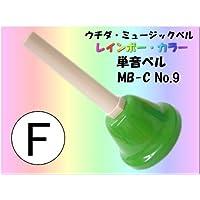 ウチダ・ミュージックベル 単音【カラー:F】ハンドベル・レインボー・カラー MB-C NO.9「ふぁ」