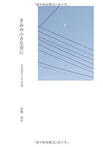 きみの小さな空に - 読む瞑想のための詩集 (MyISBN - デザインエッグ社)