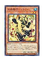 遊戯王 日本語版 LVP1-JP095 Crystron Citree 水晶機巧-シトリィ (ノーマル)